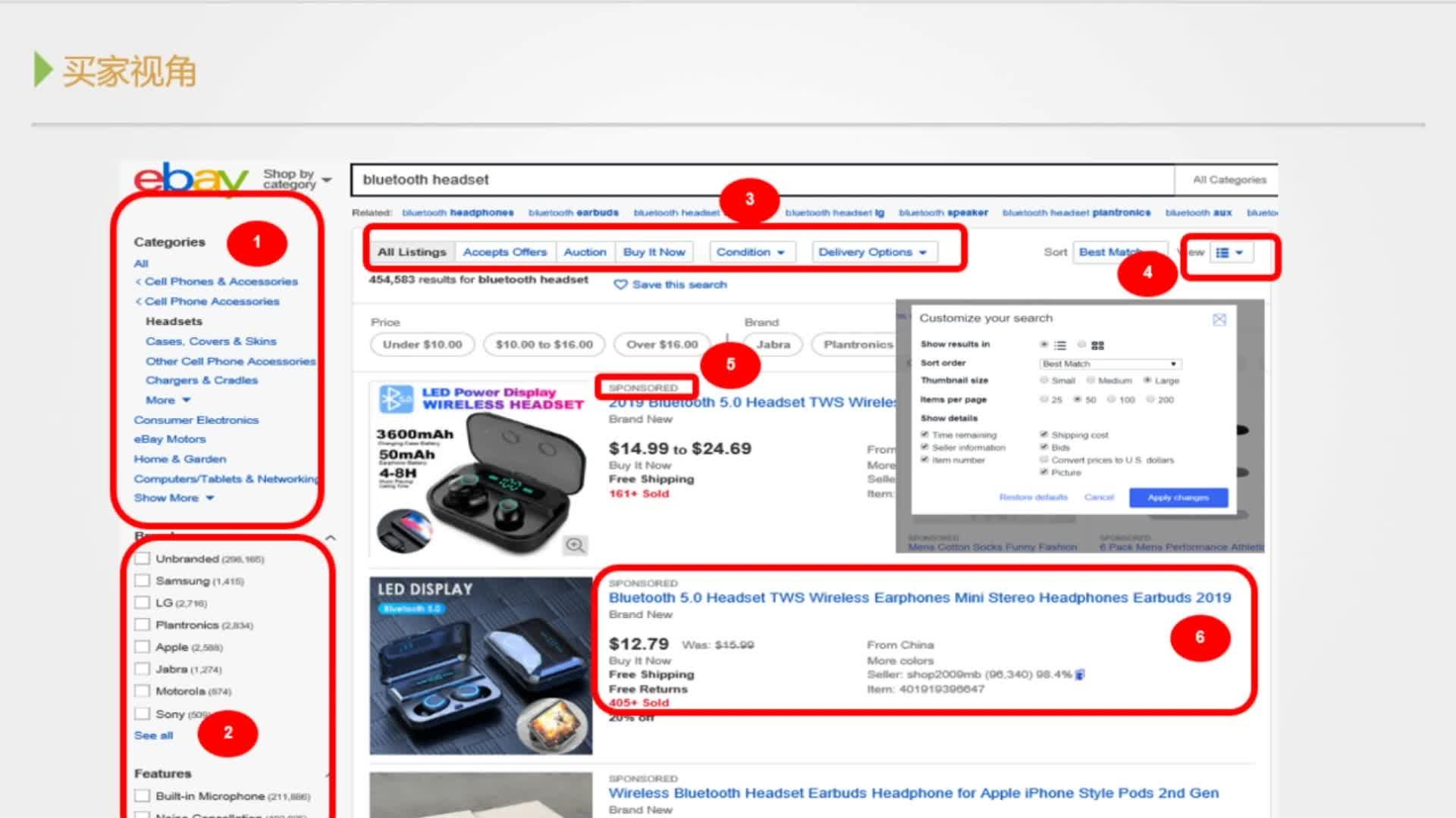 eBay账号注册