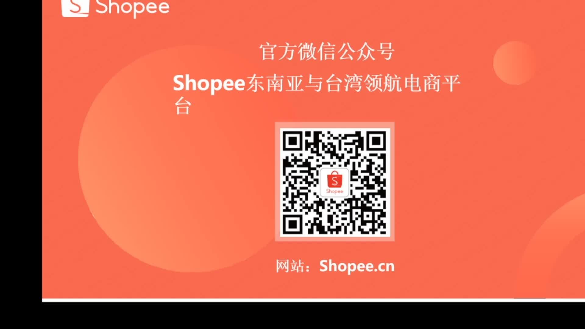 如何打造Shopee优选店铺(20)