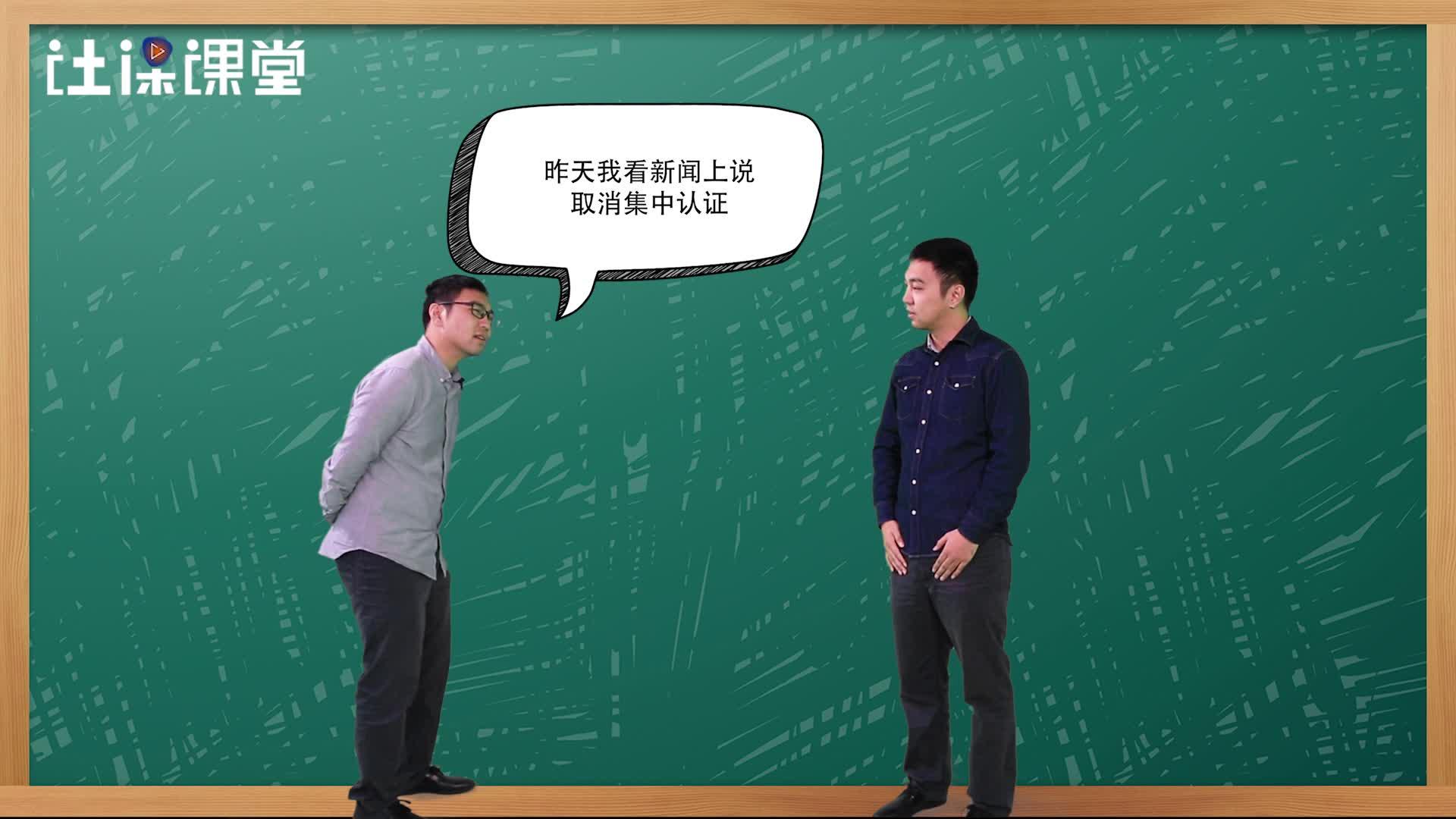 《社保课堂》(三):说说领取社会保险待遇资格认证那些事儿